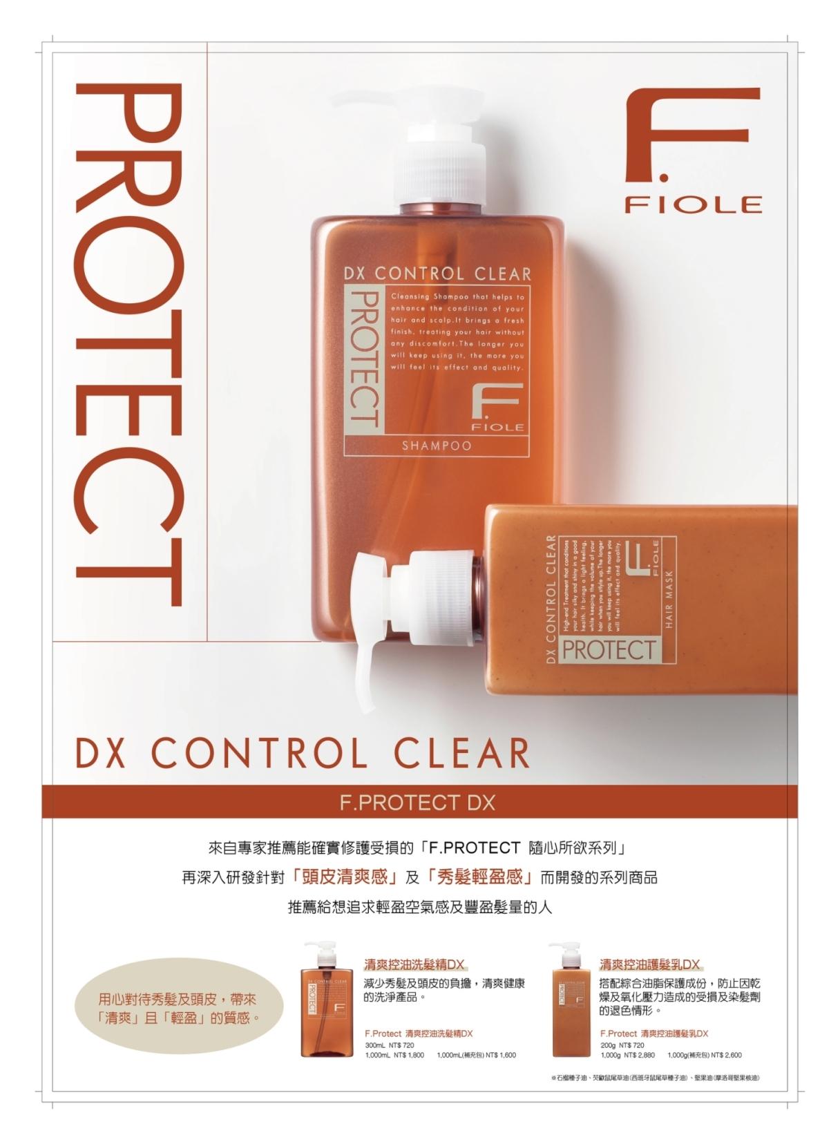 Protect 洗護_170922_0002